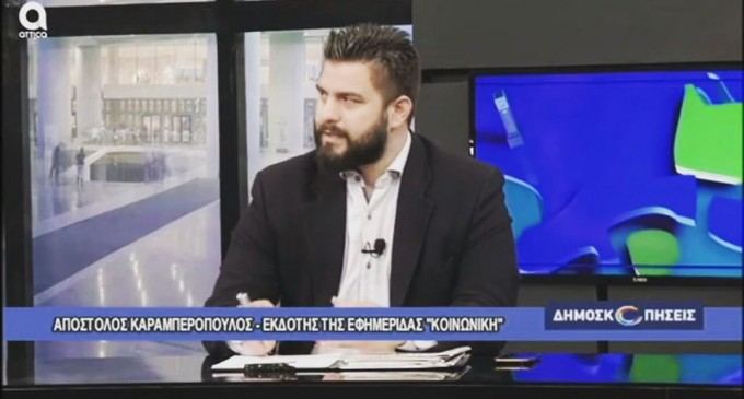 O Απόστολος Καραμπερόπουλος, εκδότης της ΚΟΙΝΩΝΙΚΗΣ, στο AtticaTv -Δείτε το βίντεο