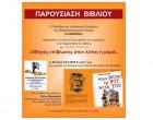 Παρουσίαση Βιβλίου από την Αδελφότητα Κρητών Πειραιά «Η Ομόνοια»