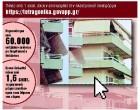 Αδήλωτα τετραγωνικά : Χαμός με τους βοηθητικούς χώρους στις πολυκατοικίες