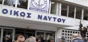 Από σήμερα ξεκινά από τον Οίκο Ναύτου η καταβολή 3,065 εκατ. ευρώ προς ανέργους ναυτικούς