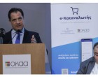 Εγκαινιάστηκε η πλατφόρμα e-katanalotis στις εγκαταστάσεις του Οργανισμού Κεντρικών Αγορών και Αλιείας (ΟΚΑΑ) στου Ρέντη