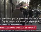 Αθήνα-Απαγόρευση κυκλοφορίας: Δημοτικός αστυνομικός πιάστηκε στα χέρια με πολίτη (βίντεο)