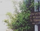 Καταγγελία: Ο δήμος Αιγάλεω να κατεβάσει τέτοιες απαράδεκτες ταμπέλες