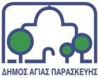 Δήμος Αγίας Παρασκευής: «Εσείς μένετε σπίτι εμείς φροντίζουμε τις ανάγκες σας»