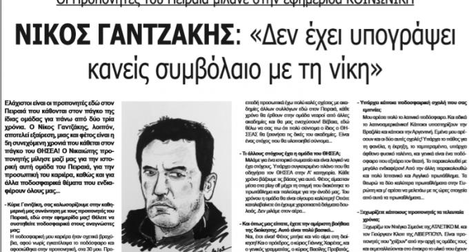 Οι Προπονητές του Πειραιά μιλάνε στην εφημερίδα ΚΟΙΝΩΝΙΚΗ – ΝΙΚΟΣ ΓΑΝΤΖΑΚΗΣ: «Δεν έχει υπογράψει κανείς συμβόλαιο με τη νίκη»