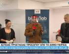 Ο Δήμος Πειραιά πρωτοπορεί δημιουργόντας με προηγμένη τεχνολογία ασπίδες προστασίας προσώπου (μάσκες) για ιατρούς και νοσηλευτικό προσωπικό (βίντεο)