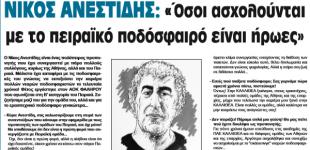 Οι Προπονητές του Πειραιά μιλάνε στην εφημερίδα ΚΟΙΝΩΝΙΚΗ – ΝΙΚΟΣ ΑΝΕΣΤΙΔΗΣ:«Όσοι ασχολούνται με το πειραϊκό ποδόσφαιρο είναι ήρωες»