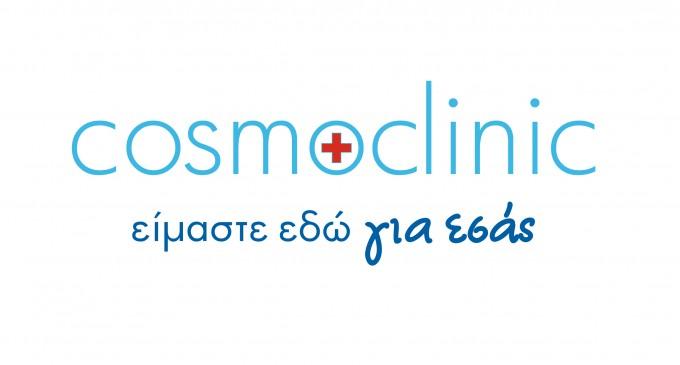 Η Cosmoclinic αναβάθμισε τις υπηρεσίες υγείας