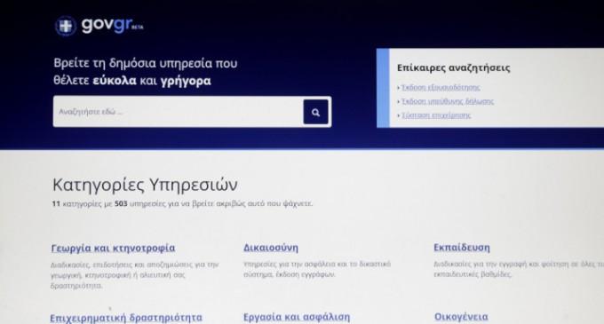 Gov.gr: Ολα ηλεκτρονικά -Ληξιαρχικές πράξεις γέννησης, γάμου ή θανάτου μέσω της ψηφιακής πύλης του Δημοσίου