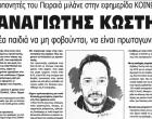 Οι Προπονητές του Πειραιά μιλάνε στην εφημερίδα ΚΟΙΝΩΝΙΚΗ – ΠΑΝΑΓΙΩΤΗΣ ΚΩΣΤΗΣ: «Τα νέα παιδιά να μη φοβούνται, να είναι πρωταγωνιστές»