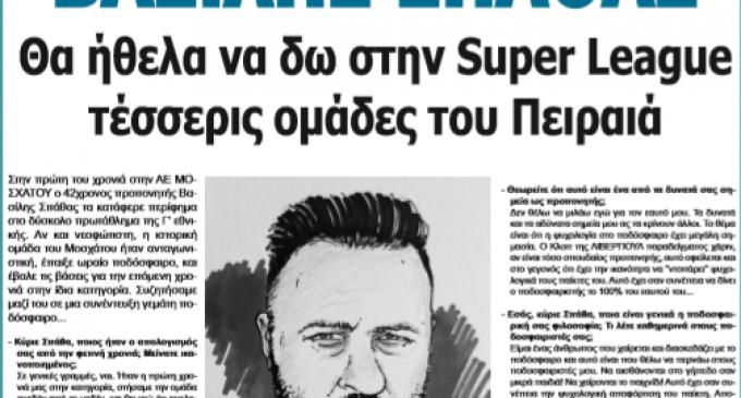 Οι Προπονητές του Πειραιά μιλάνε στην εφημερίδα ΚΟΙΝΩΝΙΚΗ – ΒΑΣΙΛΗΣ ΣΠΑΘΑΣ: «Θα ήθελα να δω στην Super League τέσσερις ομάδες του Πειραιά»