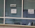 Εξυπηρέτηση πολιτών από ΔΗΜΟΥΣ και ΔΗΜΟΣΙΕΣ ΥΠΗΡΕΣΙΕΣ -Τι αλλάζει από Δευτέρα – ΕΓΚΥΚΛΙΟΣ του υπουργείου Εσωτερικών
