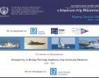 «Ασφάλεια στη Θάλασσα» από τη HELMEPA