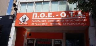 ΠΟΕ-ΟΤΑ: Ξεσηκώνεται κατά της ιδιωτικοποίησης της Διαχείρισης των Απορριμμάτων
