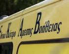 Σε κρίσιμη κατάσταση στην εντατική το 5χρονο παιδί που έπεσε από μπαλκόνι -Συνελήφθησαν οι γονείς του