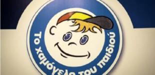 Κρούσματα οικονομικής εκμετάλλευσης του  Οργανισμού «Το Χαμόγελο του Παιδιού», σε Αγρίνιο, Ελασσόνα και σε όλη την Ελλάδα