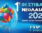 Τέλος Σεπτέμβρη το 1ο Φεστιβάλ Νεολαίας 2020