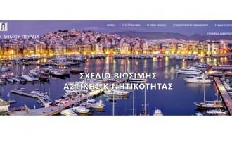 Διεξαγωγή έρευνας για τις μετακινήσεις των κατοίκων στο πλαίσιο του σχεδίου βιώσιμης αστικής κινητικότητας του Δήμου Πειραιά (ΣΒΑΚ)
