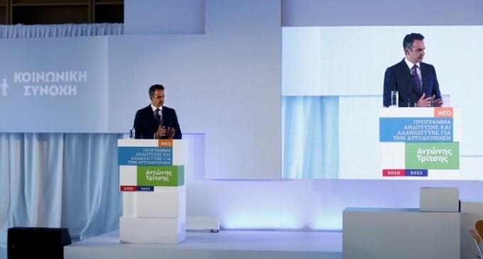 Κυρ.Μητσοτάκης: Τα επόμενα χρόνια, 2,5 δισ. ευρώ σε χιλιάδες έργα, με 40.000 θέσεις εργασίας
