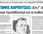 """Οι Προπονητές του Πειραιά μιλάνε στην εφημερίδα ΚΟΙΝΩΝΙΚΗ – ΑΝΤΩΝΗΣ ΚΑΡΠΟΥΖΑΣ: «Στη Γ"""" εθνική κάνουμε πρωταθλητισμό για να σωθούμε!»"""