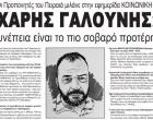Οι Προπονητές του Πειραιά μιλάνε στην εφημερίδα ΚΟΙΝΩΝΙΚΗ – «ΧΑΡΗΣ ΓΑΛΟΥΝΗΣ»: Η συνέπεια είναι το πιο σοβαρό προτέρημα