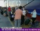 Επική απάντηση ταξιδιώτριας σε ρεπόρτερ στον Πειραιά: «Πάω Καρπενήσι»