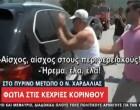 Χαρδαλιάς: Επεισόδιο με πολίτη στις Κεχριές!