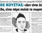 Οι Προπονητές του Πειραιά μιλάνε στην εφημερίδα ΚΟΙΝΩΝΙΚΗ – ΝΙΚΟΣ ΚΟΥΣΤΑΣ: «Δεν είναι λίγα τα γήπεδα, είναι πάρα πολλά τα σωματεία»