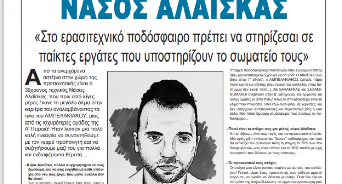 Οι Προπονητές του Πειραιά μιλάνε στην εφημερίδα ΚΟΙΝΩΝΙΚΗ – ΝΑΣΟΣ ΑΛΑΪΣΚΑΣ: «Στο ερασιτεχνικό ποδόσφαιρο πρέπει να στηρίζεσαι σε παίκτες εργάτες που υποστηρίζουν το σωματείο τους»