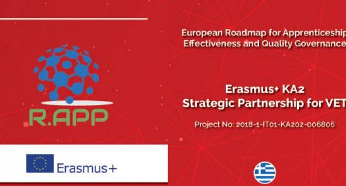 Το ευρωπαϊκό έργο: «European Roadmap for Apprenticeship Effectiveness and Quality Governance» (Κωδικός προγράμματος No. 2018-1-IT01-KA202-006806)