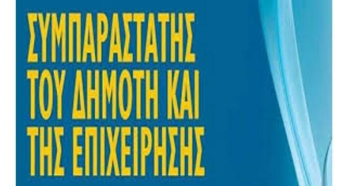 Το Δημοτικό Συμβούλιο του Δήμου Σαλαμίνας για πρώτη φορά στην ιστορία εξέλεξε Συμπαραστάτη του Δημότη και της Επιχείρησης