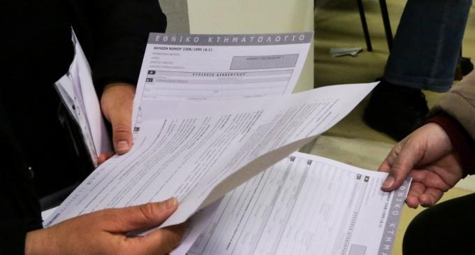 Κτηματολόγιο: Δηλώσεις πριν από τα πρόστιμα – Πως εξελίσσονται οι αναρτήσεις και ποια η διαδικασία