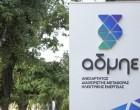 ΑΔΜΗΕ: Με κοινοπρακτικό δάνειο 400 εκατ. ευρώ μειώνει το κόστος των επενδύσεων