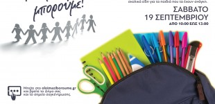 Αλλαγή τοποθεσίας για την συγκέντρωση των σχολικών ειδών στη δράση «Όλοι Μαζί Μπορούμε»