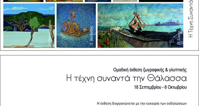 «Η Τέχνη συναντά την Θάλασσα»