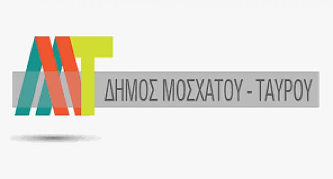 Δήμος Ταύρου – Μοσχάτου : Προστατεύουμε την υγεία μας με κοινωνική συνοχή και αλληλεγγύη. Αυτοδιοίκηση και φορείς στην υπηρεσία των πολιτών