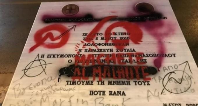 Marfin: Αντιεξουσιαστές αμαύρωσαν το μνημείο των θυμάτων της τραγωδίας (φωτο)
