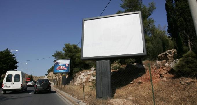 Αυστηροί κανόνες στην υπαίθρια διαφήμιση- Ειδική διάταξη για να μπει οριστικό τέλος στο «άναρχο τοπίο» των πόλεων