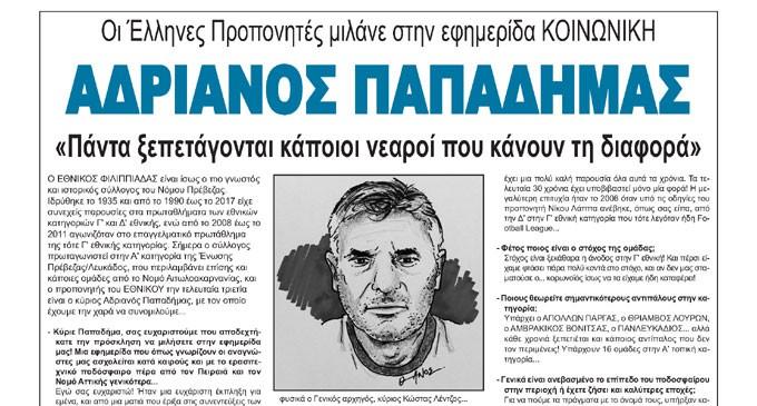 Οι Έλληνες Προπονητές μιλάνε στην εφημερίδα ΚΟΙΝΩΝΙΚΗ – ΑΔΡΙΑΝΟΣ ΠΑΠΑΔΗΜΑΣ: «Πάντα ξεπετάγονται κάποιοι νεαροί που κάνουν τη διαφορά»