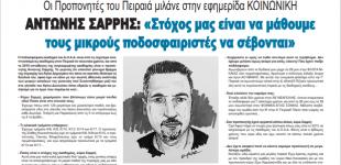 Οι Προπονητές του Πειραιά μιλάνε στην εφημερίδα ΚΟΙΝΩΝΙΚΗ – ΑΝΤΩΝΗΣ ΣΑΡΡΗΣ: «Στόχος μας είναι να μάθουμε τους μικρούς ποδοσφαιριστές να σέβονται»