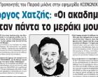 Οι Προπονητές του Πειραιά μιλάνε στην εφημερίδα ΚΟΙΝΩΝΙΚΗ… – Γιώργος Χατζής: «Οι ακαδημίες ήταν πάντα το μεράκι μου!»