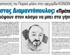 Οι Προπονητές του Πειραιά μιλάνε στην εφημερίδα ΚΟΙΝΩΝΙΚΗ… – Kώστας Διαμαντόπουλος: «Πρέπει να επιτρέψουν στον κόσμο να μπει στα γήπεδα»