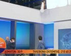 Τρομάρα στους συντελεστές της εκπομπής «Καλημέρα Ελλάδα» – Φωτιά στο στούντιο