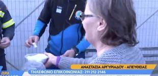 Κερνούσε λουκούμια για να τους ευχαριστήσει που την έσωσαν (βίντεο)