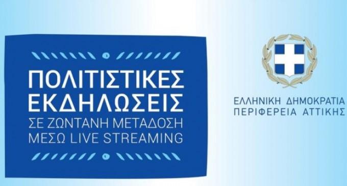 Περιφέρεια Αττικής: Πολιτιστικές εκδηλώσεις σε ζωντανή μετάδοση μέσω διαδικτύου