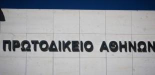 Κρούσμα κορωνοϊού στο Πρωτοδικείο Αθηνών