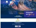 Σκυταλοδρομία κολύμβησης για την υποστήριξη του ομίλου εθελοντών κατά του καρκίνου «ΑγκαλιάΖω»