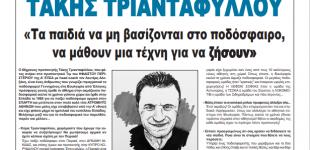 Οι Προπονητές της Αθήνας μιλάνε στην εφημερίδα ΚΟΙΝΩΝΙΚΗ – ΤΑΚΗΣ ΤΡΙΑΝΤΑΦΥΛΛΟΥ: «Τα παιδιά να μη βασίζονται στο ποδόσφαιρο, να μάθουν μια τέχνη για να ζήσουν»