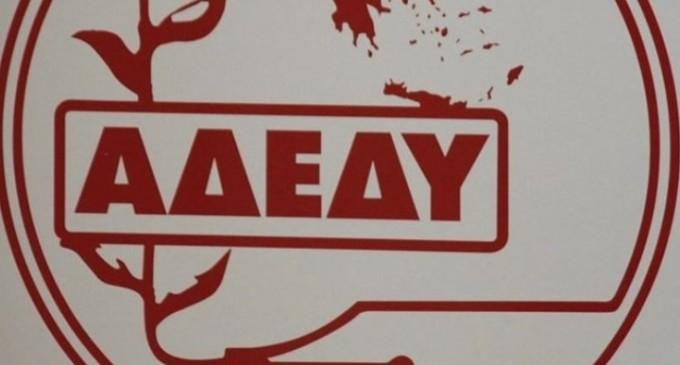 ΑΔΕΔΥ: Κήρυξε 24ωρη απεργία σε όλο το Δημόσιο στις 15/10