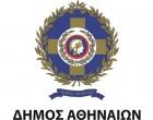 Απάντηση του Δήμου Αθηναίων στο πρωτοσέλιδο της «Αυγής»